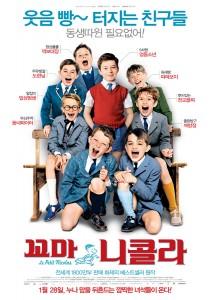 le_petit_nicolas_movie_poster