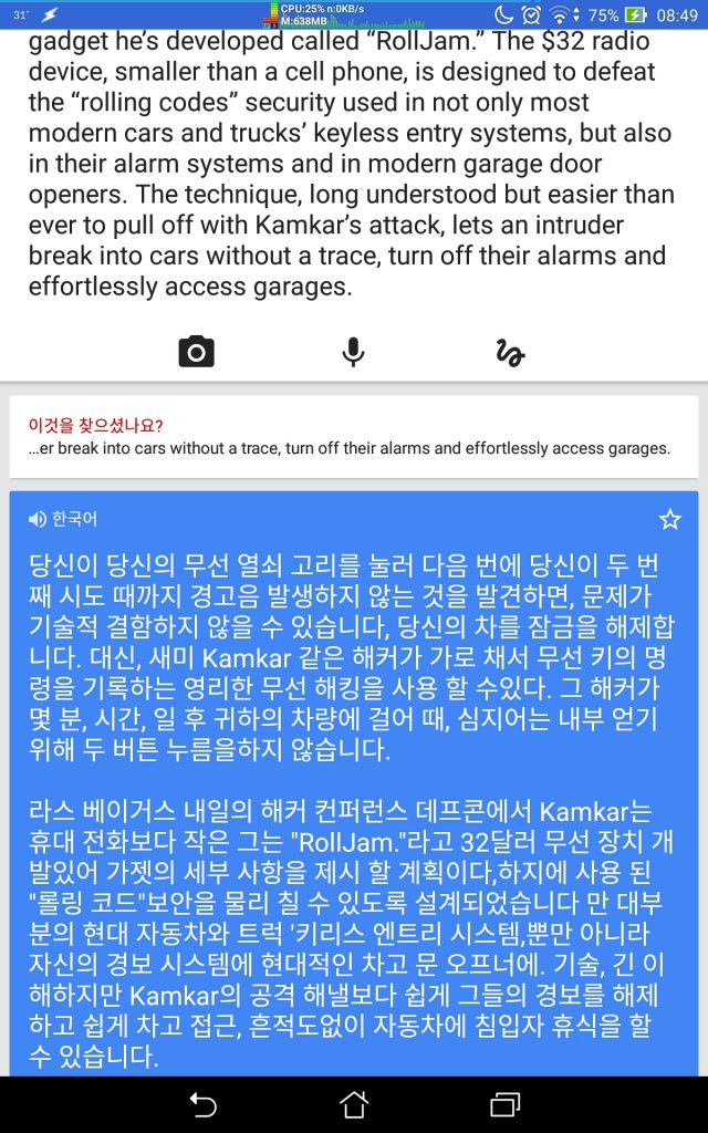 구글 번역의 결과