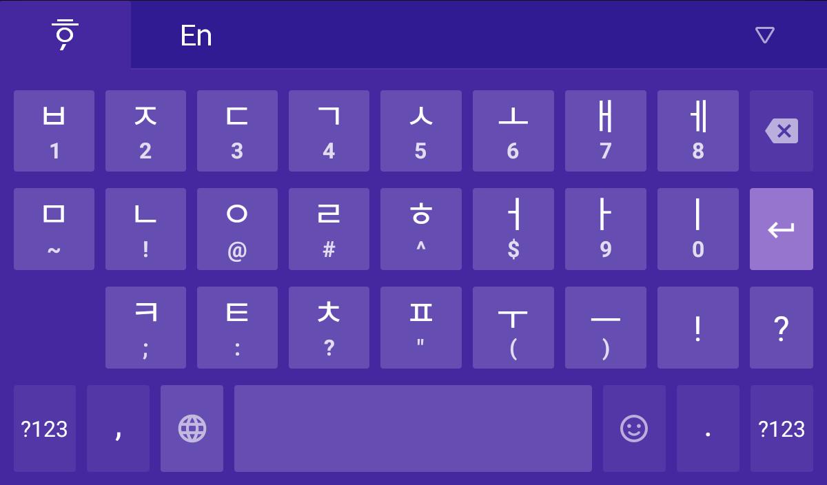 태블릿용 키배열